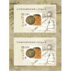 13-10七郵(雙連)(se77419798)_7788舊貨商城__七七八八商品交易平臺(7788.com)