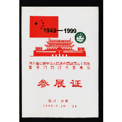 書畫展(se77419853)_7788舊貨商城__七七八八商品交易平臺(7788.com)