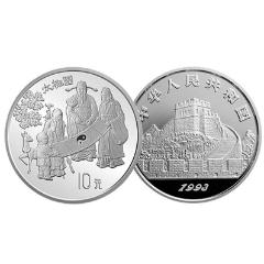 集藏中國古代科技發明發現紀念幣1993年太極圖1盎司銀幣(se77420136)_7788舊貨商城__七七八八商品交易平臺(7788.com)