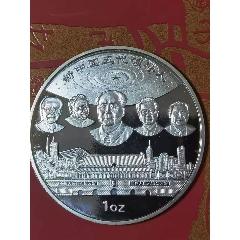 出售金幣總公司發行的新中國五代領導人一盎司純銀紀念幣一枚品相好如圖(se77420006)_7788舊貨商城__七七八八商品交易平臺(7788.com)