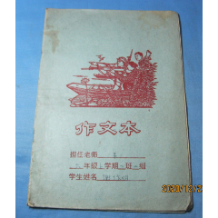 作文本(se77419983)_7788舊貨商城__七七八八商品交易平臺(7788.com)