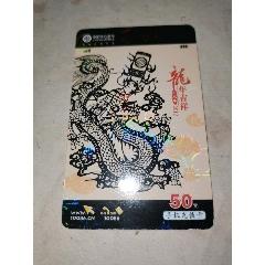 龍(se77419975)_7788舊貨商城__七七八八商品交易平臺(7788.com)