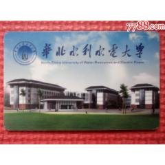 華北水科水電大學(se77420225)_7788舊貨商城__七七八八商品交易平臺(7788.com)