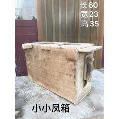 老風箱(se77420353)_7788舊貨商城__七七八八商品交易平臺(7788.com)