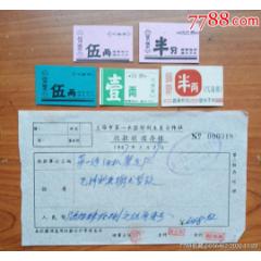 5、60年代上海市第一木雕廠飯菜票一組(附木雕廠發票一枚)(se77420339)_7788舊貨商城__七七八八商品交易平臺(7788.com)
