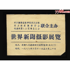 攝影展(se77420265)_7788舊貨商城__七七八八商品交易平臺(7788.com)