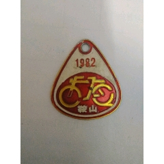 1982年自行車年檢牌(se77420441)_7788舊貨商城__七七八八商品交易平臺(7788.com)