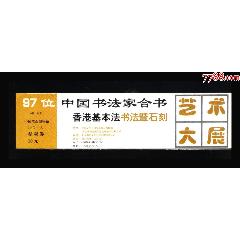 書法展(se77420563)_7788舊貨商城__七七八八商品交易平臺(7788.com)