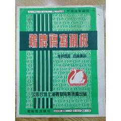 鵝牌復寫襯板(se77420815)_7788舊貨商城__七七八八商品交易平臺(7788.com)