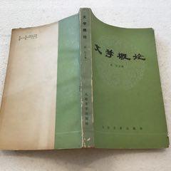 文學概論(32開)1979年一版一印(se77420698)_7788舊貨商城__七七八八商品交易平臺(7788.com)