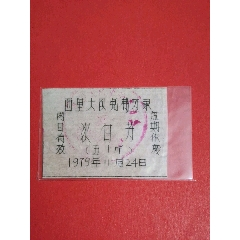 西里大隊免費菜票1979年次白菜五十斤(se77420765)_7788舊貨商城__七七八八商品交易平臺(7788.com)