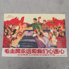 毛主席織錦畫棉布畫紅色收藏(se77420774)_7788舊貨商城__七七八八商品交易平臺(7788.com)