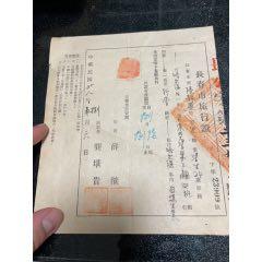 解放區路條長春市旅行證1949年,(se77420806)_7788舊貨商城__七七八八商品交易平臺(7788.com)
