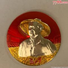 草帽---5.25cm(au25146403)_7788舊貨商城__七七八八商品交易平臺(7788.com)