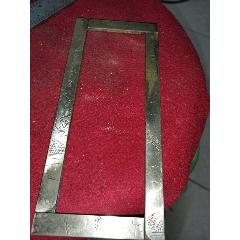 可折疊的銅鎮尺(se77421244)_7788舊貨商城__七七八八商品交易平臺(7788.com)