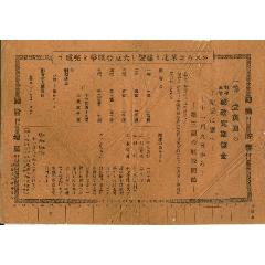 """民國32年4月,偽華北""""郵政儲蓄""""定期業務宣傳單。(se77421514)_7788舊貨商城__七七八八商品交易平臺(7788.com)"""