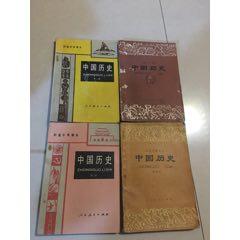 中國歷史1-4冊(se77421366)_7788舊貨商城__七七八八商品交易平臺(7788.com)