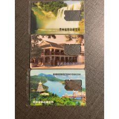 貴州早期手機卡3枚(se77421437)_7788舊貨商城__七七八八商品交易平臺(7788.com)