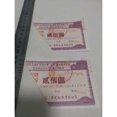 北京王府井公眾股定額存單二百元兩張一起出(se77421546)_7788舊貨商城__七七八八商品交易平臺(7788.com)