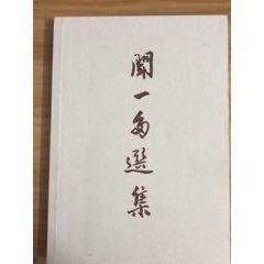 聞一多選集(se77421626)_7788舊貨商城__七七八八商品交易平臺(7788.com)