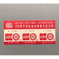 1982年度零存整取集體儲蓄獎勵活動獎券/中國人民銀行上海市分行儲蓄處上海無線電(se77421804)_7788舊貨商城__七七八八商品交易平臺(7788.com)