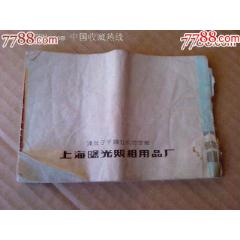 鏡頭紙(大概有30多張)(se77421956)_7788舊貨商城__七七八八商品交易平臺(7788.com)