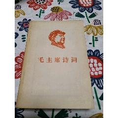 毛主席詩詞(se77422035)_7788舊貨商城__七七八八商品交易平臺(7788.com)