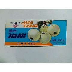 糖水海棠罐頭標(se77421586)_7788舊貨商城__七七八八商品交易平臺(7788.com)