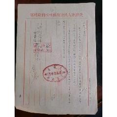 天津農林水利局:欠款已協調催還;上報春季造林總結(se77422036)_7788舊貨商城__七七八八商品交易平臺(7788.com)