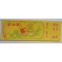 聚仙宮(se77422553)_7788舊貨商城__七七八八商品交易平臺(7788.com)