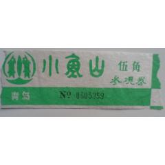 青島小魚山(se77422552)_7788舊貨商城__七七八八商品交易平臺(7788.com)