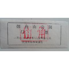 煙臺山公園(se77422548)_7788舊貨商城__七七八八商品交易平臺(7788.com)
