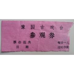 豫園古戲臺(se77422540)_7788舊貨商城__七七八八商品交易平臺(7788.com)