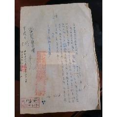 華東農業科學研究所(南京):催交種子款函(se77422245)_7788舊貨商城__七七八八商品交易平臺(7788.com)
