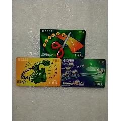 廣告卡【全3枚】(se77422278)_7788舊貨商城__七七八八商品交易平臺(7788.com)