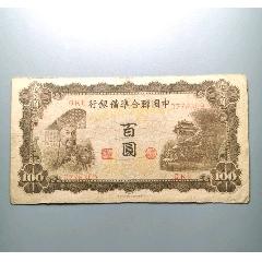 中國聯合準備銀行百元(se77422312)_7788舊貨商城__七七八八商品交易平臺(7788.com)