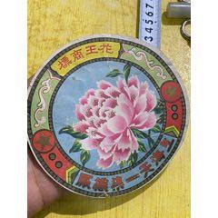 民國時期上海絲織廠商標(se77422347)_7788舊貨商城__七七八八商品交易平臺(7788.com)