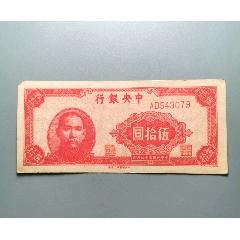 中央銀行(se77422372)_7788舊貨商城__七七八八商品交易平臺(7788.com)