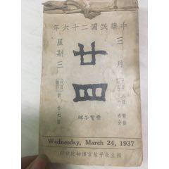 1937抗戰故宮博物院出版文物日歷156張(se77422376)_7788舊貨商城__七七八八商品交易平臺(7788.com)