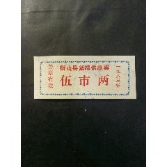 1983年衡山縣棉票(se77422431)_7788舊貨商城__七七八八商品交易平臺(7788.com)