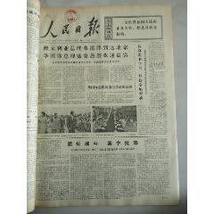 1976年6月21日人民日報認真看書學習堅持參加勞動(se77422488)_7788舊貨商城__七七八八商品交易平臺(7788.com)