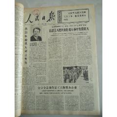 1976年6月20日人民日報熱烈歡迎澳大利亞貴賓(se77422495)_7788舊貨商城__七七八八商品交易平臺(7788.com)