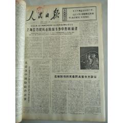 1976年6月19日人民日報從群眾中汲取政治營養(se77422505)_7788舊貨商城__七七八八商品交易平臺(7788.com)