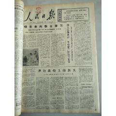 1976年6月18日人民日報領導要向群眾學習(se77422516)_7788舊貨商城__七七八八商品交易平臺(7788.com)
