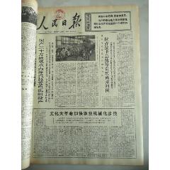 1976年6月16日人民日報加快農業機械化步伐(se77422541)_7788舊貨商城__七七八八商品交易平臺(7788.com)