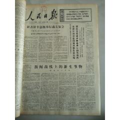 1976年6月15日人民日報新聞戰線上的新生事物(se77422555)_7788舊貨商城__七七八八商品交易平臺(7788.com)