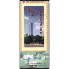2000年廣州市職工集郵協會展望新世紀集郵展覽門券(se77422579)_7788舊貨商城__七七八八商品交易平臺(7788.com)