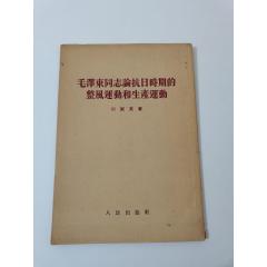 毛澤東同志論**時期的整風運動和生產運動(se77422595)_7788舊貨商城__七七八八商品交易平臺(7788.com)