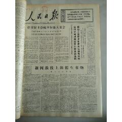 1976年6月15日人民日報新聞戰線上的新生事物(se77422709)_7788舊貨商城__七七八八商品交易平臺(7788.com)