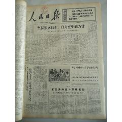 1976年6月14日人民日報堅持獨立自主自力更生的方針(se77422717)_7788舊貨商城__七七八八商品交易平臺(7788.com)